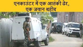 Kashmir में मची अफरा-तफरी के बीच Security Forces ने मार गिराया एक आतंकी, एक जवान भी शहीद