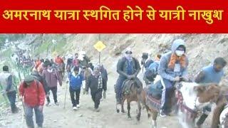 Amarnath Yatra स्थगित होने से यात्री और स्थानीय निवासी नाखुश