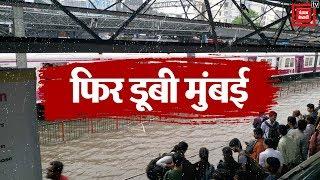 भारी बारिश फिर बनी आफत, सैलाब में डूबी Mumbai, देखें Video