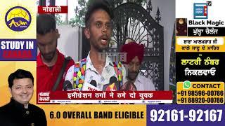 Immigration ठगी के शिकार हुए दो युवक, बंधुआ मजदूरी कर वापस लौटे भारत