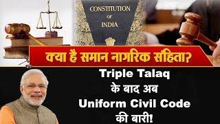 Triple Talaq के बाद अब Uniform Civil Code की बारी! II तीन तलाक के बाद अब समान नागरिक संहिता की बारी!