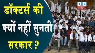 डॉक्टर्स की क्यों नहीं सुनती सरकार ? | NMC Bill latest news | NMC BILL | #DBLIVE
