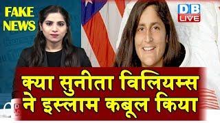 Viral Video| Sunita Williams ने इस्लाम कबूल किया | zomato News |sunita williams viral videos