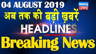 अब तक की बड़ी ख़बरें | morning Headlines | breaking news 04 AUGUST | india news | top news | #DBLIVE