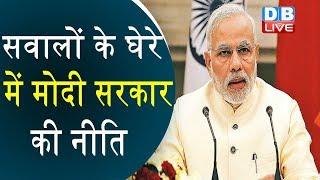 घाटी के हालात पर घिरी PM Modi सरकार   United Nations की रिपोर्ट ने खोली पोल  #DBLIVE