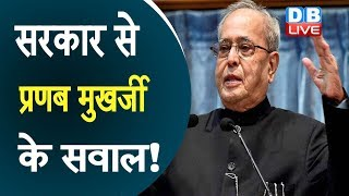 सरकार से Pranab Mukherjee के सवाल! | Pranab Mukherjee latest news |  Nobel