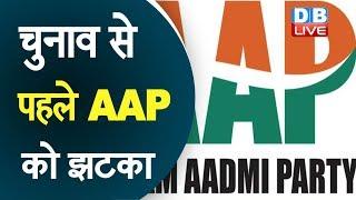 चुनाव से पहले AAP को झटका | Alka Lamba ने छोड़ा AAP का साथ | AAP latest news  #DBLIVE
