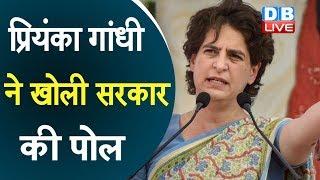 Priyanka Gandhi ने खोली सरकार की पोल | स्किल इंडिया कार्यक्रम पर प्रियंका के सवाल