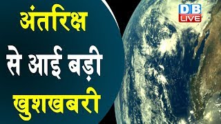 अंतरिक्ष से आई बड़ी खुशखबरी |ISRO Releases First Photos of Earth from Chandrayaan-2 | #Chandrayaan2