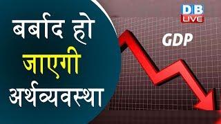 आखिर सरकार को किसका डर! | Indian economy latest news | GDP latest news |#DBLIVE