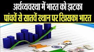 Indian Economy: 2019 के अंतर्राष्ट्रीय सर्वे में बड़ा खुलासा, Modi Sarkar को बड़ा झटका!