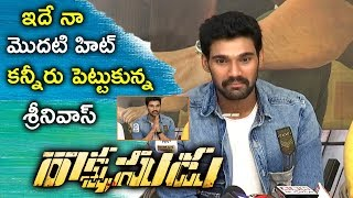 Bellamkonda Srinivas Out-Standing Emotional Speech @Rakshasudu Success Meet | Bhavani HD Movies