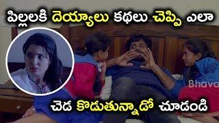 పిల్లలకి దెయ్యాలు కథలు చెప్పి ఎలా చెడ కొడుతున్నాడో చూడండి - Latest Telugu Movie Scenes