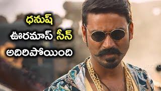 ధనుష్ ఊరమాస్ సీన్ అదిరిపోయింది  - Latest Telugu Movie Scenes