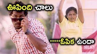 ఊపింది చాలు *****ఓపిక ఉందా  - Latest Telugu Movie Scenes
