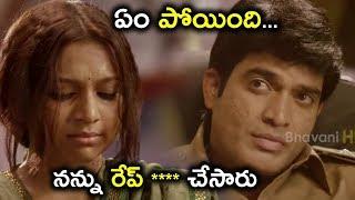 ఏం పోయింది... నన్ను రేప్ **** చేసారు     Latest Telugu Movie Scenes