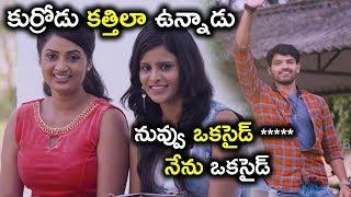 కుర్రోడు కత్తిలా ఉన్నాడు నువ్వు ఒకసైడ్ ***** నేను ఒకసైడ్  - Latest Telugu Movie Scenes