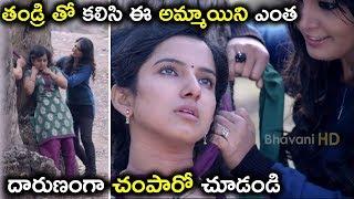 తండ్రి తో కలిసి ఈ అమ్మాయిని ఎంత దారుణంగా చంపారో చూడండి - Latest Telugu Movie Scenes