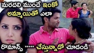 మరదలి ముందే ఇంకో అమ్మాయితో ఎలా రొమాన్స్ ***** చేస్తున్నాడో చూడండి - Latest Telugu Movie Scenes