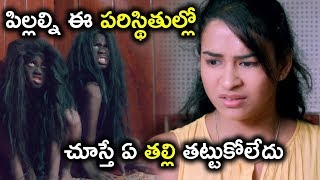 పిల్లల్ని ఈ పరిస్థితుల్లో చూస్తే ఏ తల్లి తట్టుకోలేదు - Latest Telugu Movie Scenes