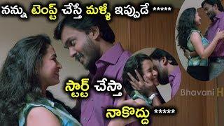 నన్ను టెంప్ట్ చేస్తే మళ్ళీ ఇప్పుడే ***** స్టార్ట్ చేస్తా నాకొద్దు ***** - Latest Telugu Movie Scenes