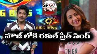 Bigg Boss Latest Updates   Rakul Preet Singh Entry Confirmed into Bigg Boss House Spot News Channel