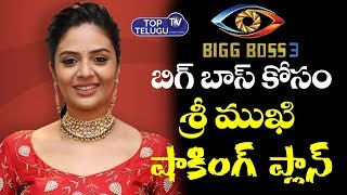 Bigg Boss Telugu Latest Updates | Srimukhi Situation In Bigg Boss House | Top Telugu TV