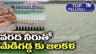 Medigadda Project Full of Water | Kaleshwaram Project | Telangana Irrigation | Top Telugu TV