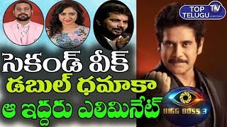Bigg Boss Telugu Latest Update | Bigg Boss Latest Second Week Elimination Episode | Top Telugu TV