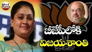 Vijayashanthi to Join in BJP | Political News Live | Vijayashanthi to Leave Congress | Top Telugu TV