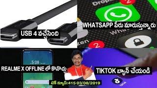 Technews in telugu 415: usb 4,tiktok ban,whatsapp name change,Asteroid 2006,realme x offline,