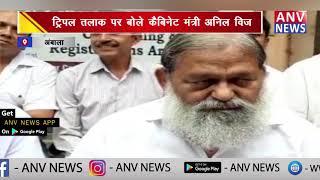 ट्रिपल तलाक पर बोले कैबिनेट मंत्री अनिल विज || ANV NEWS -AMBALA HARYANA