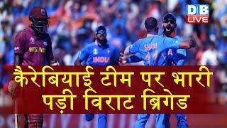 West Indies cricket team पर भारी पड़ी विराट ब्रिगेड | भारत ने विंडीज को दूसरे मैच में भी दी शिकस्त