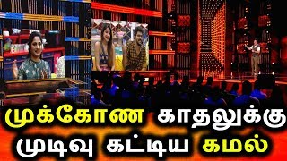 BIGG BOSS TAMIL 3|3rd AUGUST 2019 PROMO 2|DAY 41|BIGG BOSS TAMIL 3 LIVE|Kamal love Speech