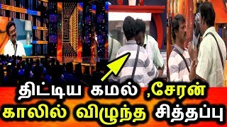 BIGG BOSS TAMIL 3|3rd AUGUST 2019 PROMO 2|DAY 41|BIGG BOSS TAMIL 3 LIVE|Saravanan Apologize Cheran