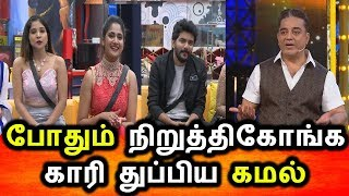 BIGG BOSS TAMIL 3|3rd AUGUST 2019 FULL EPISODE|DAY 41|BIGG BOSS TAMIL 3 LIVE|TODAY EPISODE