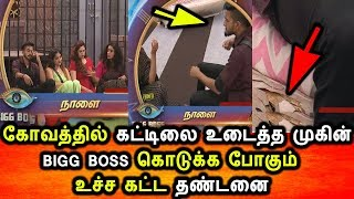 BIGG BOSS TAMIL 3|4th AUG 2019 43rd FULL EPISODE|Day 42|BIGG BOSS TAMIL 3 LIVE|Mugen Break Rule