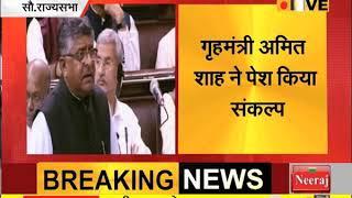 देखें अनुच्छेद 370 पर कानून मंत्री रविशंकर प्रसाद ने राज्यसभा में क्या कहा