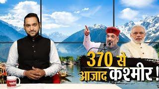 Jammu Kashmir: #Article370 हटने के साथ कश्मीर पर हुए ये बड़े फैसले.. #PMModi