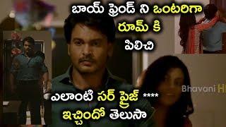బాయ్ ఫ్రెండ్ ని ఒంటరిగా రూమ్ కి పిలిచి ఎలాంటి సర్ ప్రైజ్ ****ఇచ్చిందో    Latest Telugu Movie Scenes