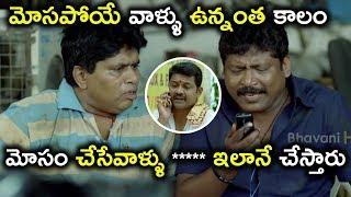 మోసపోయే వాళ్ళు ఉన్నంత కాలం మోసం చేసే వాళ్ళు ***** ఇలానే చేస్తారు  - Latest Telugu Movie Scenes