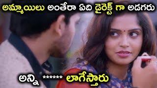 అమ్మాయిలు అంతేరా ఏది డైరెక్ట్ గా అడగరు అన్ని ****** వాళ్ళే లాగేస్తారు  - Latest Telugu Movie Scenes