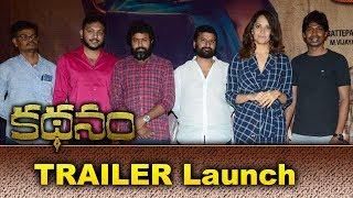 Kathanam Movie Trailer Launch || Anasuya || Dhanraj || Bhavani HD Movies