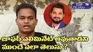 Nutan Naidu about Jaffar Elimination | Bigg Boss Latest Updates | Top Telugu TV