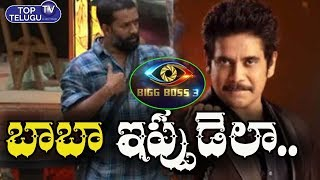 Bigg Boss Telugu Latest News | About  Baba Bhaskar And Jaffer In Bigg Boss House | Top Telugu TV