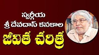Devadas Kanala Kala Life History | Biography | Suma Anchor | Rajiv Kanakala | Top Telugu TV
