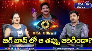 Top Charcha On Bigg Boss Telugu 3 Episode 14 Day 13   Top Telugu TV