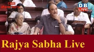 Rajya Sabha Live |#Article370 , Ghulam Nabi Azad speaks on the Kashmir issue in the Rajya Sabha
