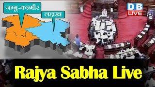 Rajya Sabha Live Session | #Article370 ,  #JammuAndKashmir