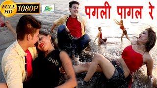 Most Romantic - पगली पागल रे, 2018 Full HD Video Song, Bharat Bagi Bhojpuri Lokgeet, Pagali Pagal Re